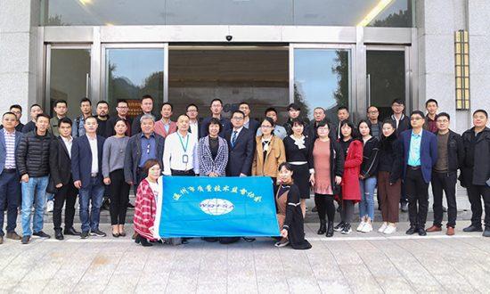 温州质监协会来合兴开展学习交流活动
